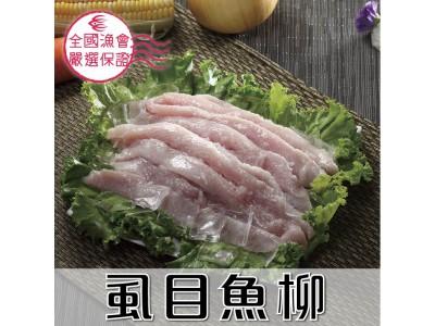 虱目魚柳1包