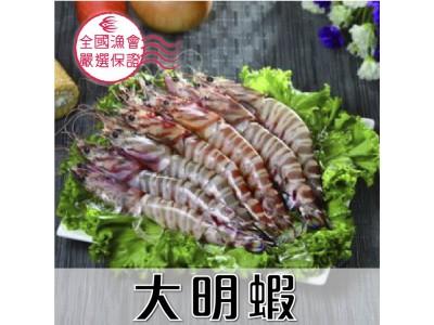大明蝦1盒