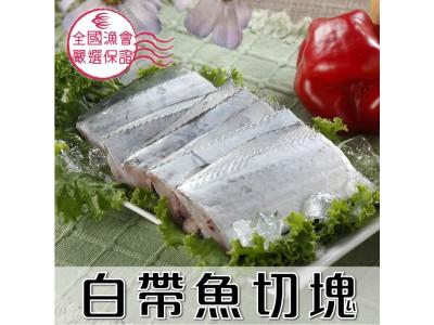 白帶魚切塊1包
