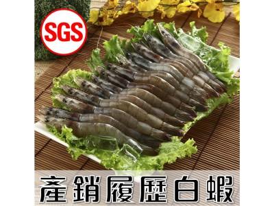 SGS檢驗 產銷履歷 白蝦1盒(約12~14尾)