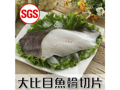 SGS檢驗 大比目魚輪切片1包(扁鱈)