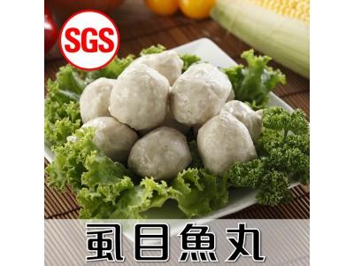 SGS檢驗 虱目魚丸1包