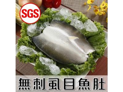 SGS檢驗 無刺虱目魚肚1片