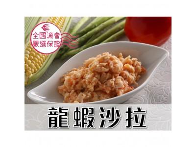 龍蝦沙拉1包