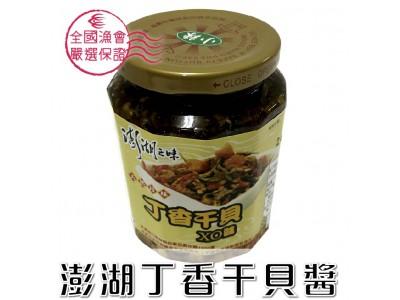 澎湖丁香干貝醬1罐(小辣)