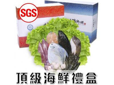 SGS檢驗 頂級海鮮禮盒
