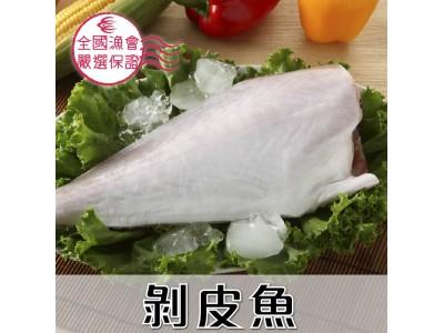 剝皮魚1尾