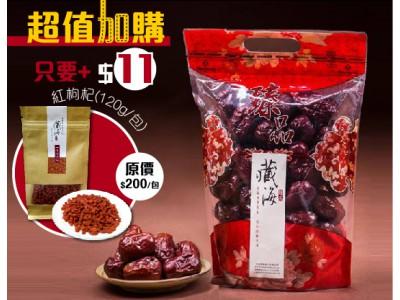 《藏海》新疆駿棗(600公克/包)(加購紅枸杞11元/包)