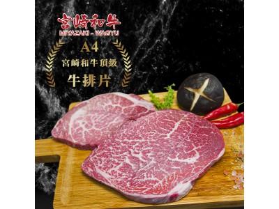 日本A4宮崎和牛頂級牛排片